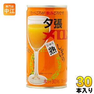 札幌グルメフーズ 夕張メロン熟しぼり 190g 缶 30本入〔果汁飲料〕