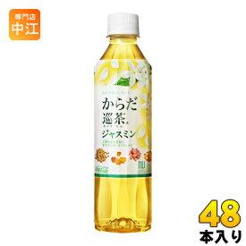 コカ・コーラ からだ巡茶 ジャスミン 410ml ペットボトル 48本 (24本入×2 まとめ買い)