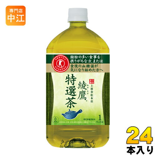 コカ・コーラ 綾鷹 特選茶 1L ペットボトル 24本 (12本入×2 まとめ買い)