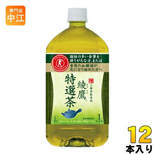 コカ・コーラ 綾鷹 特選茶 1L ペットボトル 12本入