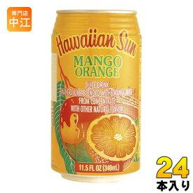 ハワイアンサン マンゴーオレンジ 340ml 缶 24本入