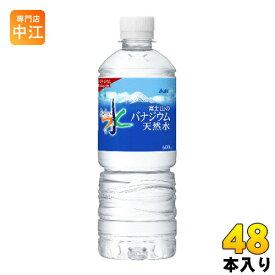 〔クーポン配布中〕アサヒ 富士山のバナジウム天然水 600ml ペットボトル 48本 (24本入×2 まとめ買い)〔ミネラルウォーター〕