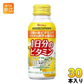 ハウスウェルネス 1日分のビタミン グレープフルーツ味 120ml ボトル缶 30本入〔13種の全ビタミンでカラダを整える 一日分のビタミン〕
