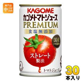 カゴメ トマトジュース プレミアム 食塩無添加 160g 缶 30本入〔野菜ジュース〕