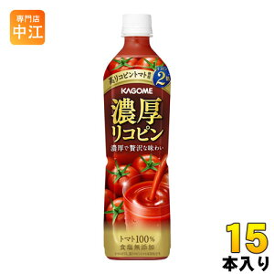 カゴメ 濃厚リコピン 720ml ペットボトル 15本入(野菜ジュース) 〔トマトジュース 100% 高リコピントマト使用 〕