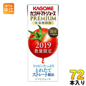 カゴメ トマトジュース プレミアム 食塩無添加 195ml 紙パック 72本 (24本入×3 まとめ買い)