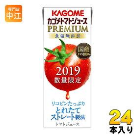 カゴメ トマトジュース プレミアム 食塩無添加 195ml 紙パック 24本入