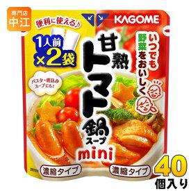 カゴメ 甘熟トマト鍋スープmini 100g 40個入