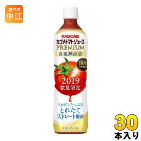 カゴメ トマトジュース プレミアム 食塩無添加 720ml ペットボトル 30本 (15本入×2 まとめ買い)
