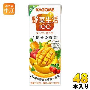 カゴメ 野菜生活100 マンゴーサラダ 200ml 紙パック 48本 (24本入×2 まとめ買い) 野菜ジュース〔果汁飲料〕