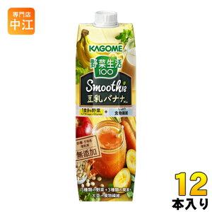 カゴメ 野菜生活100 スムージー 豆乳バナナMix 1000g 紙パック 12本 (6本入×2 まとめ買い) 野菜ジュース