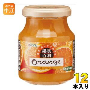 カンピー 果実百科オレンジ 190g 瓶 12本入 〔フルーツスプレッド 砂糖不使用 ジャム みかん 蜜柑〕