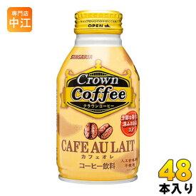 サンガリア Crown Coffee カフェオレ 260g ボトル缶 48本 (24本入×2 まとめ買い)
