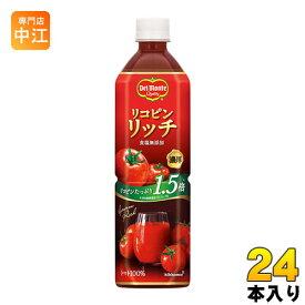 デルモンテ リコピンリッチ 900ml ペットボトル 12本ペット×2 まとめ買い(トマトジュース)