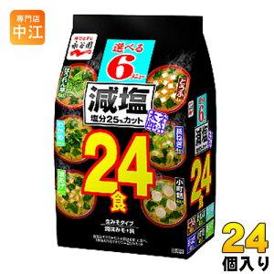 永谷園 みそ汁太郎減塩(24食) 24個入 〔味噌汁 生みそタイプ インスタント 生味噌 6種 6メニュー〕