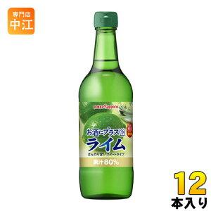 ポッカサッポロ お酒にプラス ライム 540ml 瓶 12本入〔果汁飲料〕