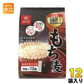 はくばく もち麦 600g 12袋 (6袋入×2 まとめ買い) 〔食物繊維 もちむぎ オオムギ ごはん ご飯 健康〕