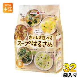 〔クーポン配布中〕ひかり味噌 おいしさ選べるスープはるさめ 10食×32袋入り〔インスタントスープ スープ春雨 アソート ハルサメ〕