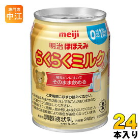 明治 ほほえみ らくらくミルク 240ml 缶 24本入 〔液体ミルク みるく 乳児 乳幼児 母乳の代わり 授乳 赤ちゃん ベビー〕
