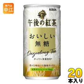 キリン 午後の紅茶 おいしい無糖 185g 缶 20本入