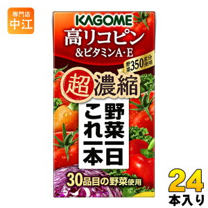 〔クーポン配布中〕カゴメ 野菜一日これ一本 超濃縮 高リコピン&ビタミンA・E 125ml 紙パック 24本入(野菜ジュース)