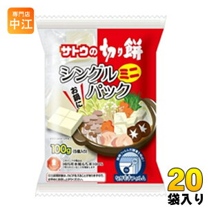 佐藤食品 サトウの切り餅シングルパック ミニ 100g 20袋入〔餅 もち きりもち 切餅 個包装〕