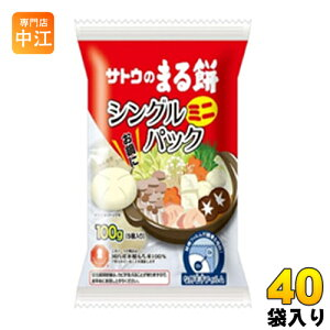 佐藤食品 サトウのまる餅シングルパック ミニ 100g 40袋 (20袋入×2 まとめ買い) 〔餅 もち 丸もち 個包装〕