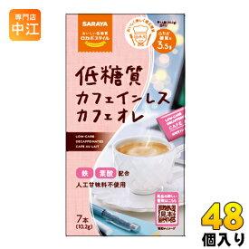 サラヤ ロカボスタイル 低糖質カフェインレスカフェオレ 7杯×48個入