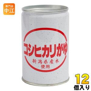 ヒカリ食品 コシヒカリがゆ 280g 缶 12個入