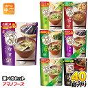 アマノフーズ フリーズドライ 味噌汁 うちのおみそ汁 うちのお吸い物 選べる 40食 (5食×8)〔簡単 便利 手軽 インスタ…