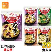 味の素フリーズドライ具たっぷり味噌汁選べる20食(10食×2)
