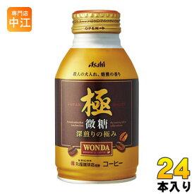 アサヒ ワンダ WONDA 極 微糖 260g ボトル缶 24本入