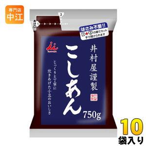 井村屋 謹製こしあん 750g 10袋入 〔あんこ おはぎ ぜんざい ファミリータイプ 和菓子 製菓〕