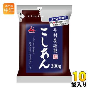 井村屋 謹製こしあん 300g 10袋入 〔あんこ おはぎ ぜんざい 和菓子 製菓〕