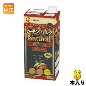 マルサン タニタカフェ監修 アーモンドミルク ナチュラル (砂糖不使用) 1L 6本入