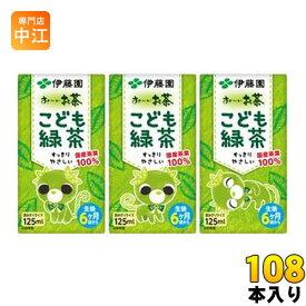伊藤園 お〜いお茶 こども緑茶 125ml 紙パック 108本 (36本入×3 まとめ買い)〔お茶〕