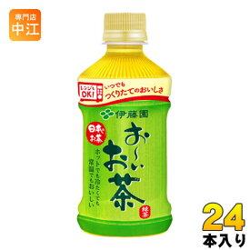 伊藤園 お〜いお茶 緑茶 電子レンジ 対応 345ml ペットボトル 24本入