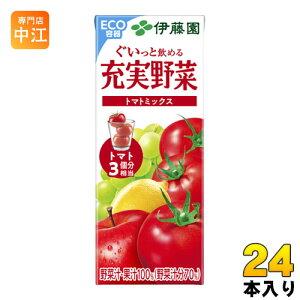 伊藤園 充実野菜 トマトミックス 200ml 紙パック 24本入 〔果汁飲料〕