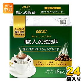 UCC 職人の珈琲 ドリップコーヒー 深いコクのスペシャルブレンド 18杯分×24袋(12袋入×2 まとめ買い) 〔コーヒー〕