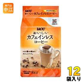 UCC おいしいカフェインレスコーヒー ドリップコーヒー 8P 12袋 (6袋入×2 まとめ買い)〔コーヒー〕