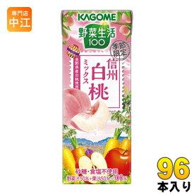 カゴメ 野菜生活100 信州白桃ミックス 195ml 紙パック 96本 (24本入×4 まとめ買い) 野菜ジュース