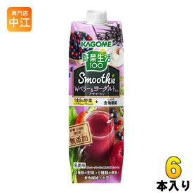 カゴメ 野菜生活100 スムージー Wベリー&ヨーグルトMix 1000ml 紙パック 6本入(野菜ジュース)