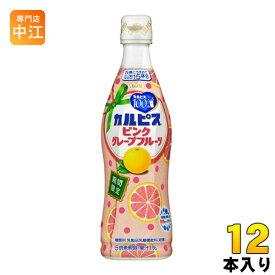 アサヒ カルピス ピンクグレープフルーツ 5倍希釈用 470ml ピースボトル 12本入