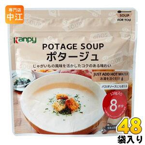 カンピー ポタージュ 120g(8杯分) 48袋入(24袋入×2まとめ買い) 〔インスタント Kanpy スープ 粉末 じゃがいも ポテト ジャガイモ〕