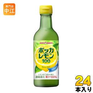 ポッカサッポロ ポッカレモン100 300ml 瓶 24本 (12本入×2 まとめ買い)〔レモン果汁100% ビタミンC 料理 美容 クエン酸 原液 濃縮還元〕