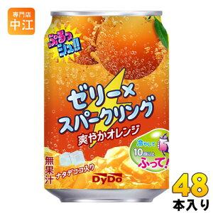 ダイドー ぷるっシュ!! ゼリー×スパークリング 爽やかオレンジ 280g 缶 48本 (24本入×2 まとめ買い)〔炭酸飲料〕