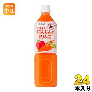 JAふらの 北海道産にんじんと国産りんご 900ml ペットボトル 24本 (12本入×2 まとめ買い)野菜ジュース〔果汁飲料〕