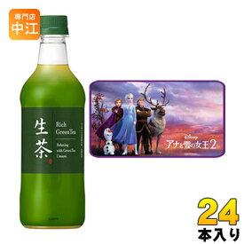 〔12月17日発売〕キリン 生茶 525ml (アナと雪の女王2 ブランケット付) ペットボトル 24本入