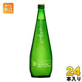 アップルタイザー 750ml 瓶 24本 (12本入×2 まとめ買い) 〔炭酸飲料〕