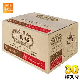 〔クーポン配布中〕小川珈琲店 アソートセットドリップコーヒー 30杯入